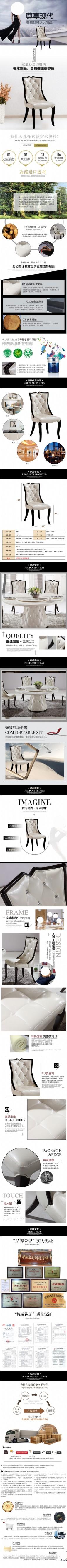 橡木现代风格简约餐椅