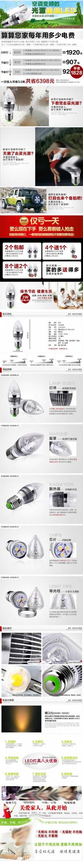LED光源-灯具描述