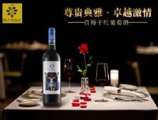葡萄酒淘宝750详情海报