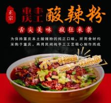 美食海報舌尖上的美食中國風海報