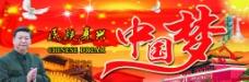 中国梦   民族复兴图片