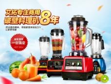 豆浆机果汁机料理机内页淘宝海报图片