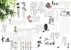 中国风毛笔书法排版