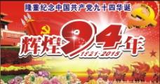 建党节宣传栏