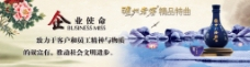 酒文化企业使命泸州老窖