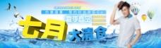 夏季7月大清仓海报