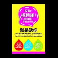 招聘海报个性海报设计彩色简约设计