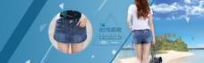 淘宝首页女装全屏海报牛仔裙海报蓝色海报