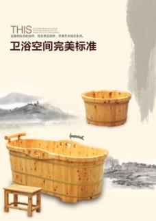 纯实木浴桶海报详情页情景图