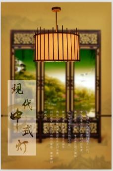 中式灯电商海报