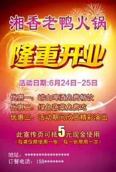 湘香老鸭火锅单页开业
