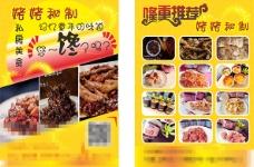 DM 单 餐馆宣传单