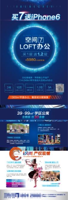 买7送iPhone6蓝色房产网页广告设计