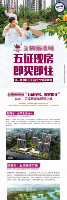 绿色大气房地产网页拉页广告设计