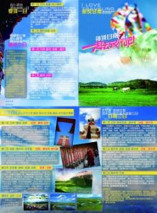 甘南旅游折页