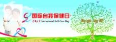 国际自我保健日展板