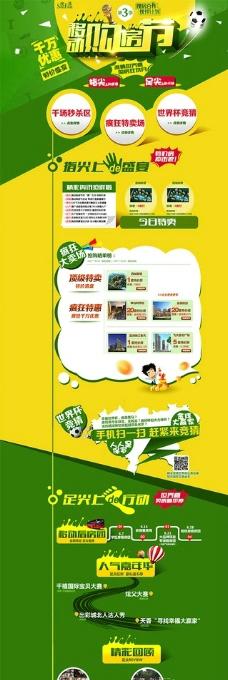 移动购房节网页模板图片