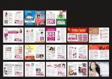 生活百科医疗杂志设计矢量素材