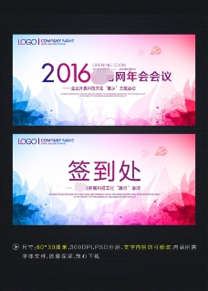 公司企业2016会议海报展板设计签到处