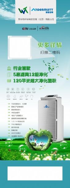 空气净化器产品X展架