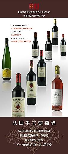 法国葡萄酒海报PSD素材