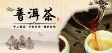 普洱茶海报