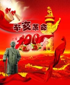 辛亥革命海报 展板