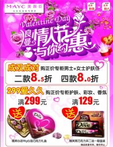 情人节巧克力广告