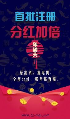久茂三脚猫物流 新年春节海报