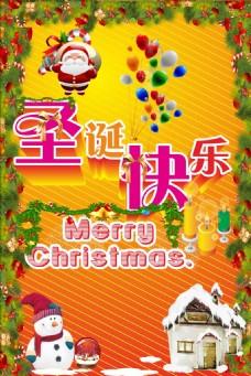 圣诞节年终巨惠