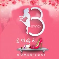 3月8号妇女节