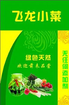 小菜 咸菜 酱菜 logo图片