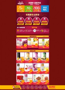 养生泡茶饮品天猫店铺展示海报