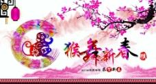 2016猴舞新春