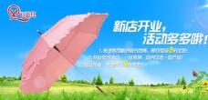 雨伞宣传海报图片