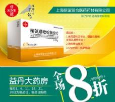 柳氮磺吡啶肠溶片药品广告PSD素材