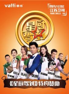 江苏卫视星厨驾到节目宣传海报