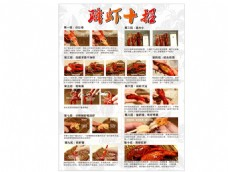 小龙虾吃法海报