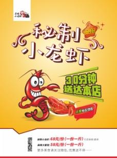 小龙虾外卖海报
