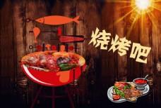 烧烤 烤鱼 海报