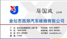 汽车运输类 名片模板 CDR_5115
