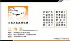 广告类 名片模板 CDR_5393