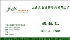 咨询类 名片模板 CDR_3970