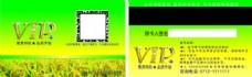 农业会员卡