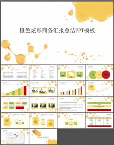 橙色炫彩商务汇报总结PPT模板