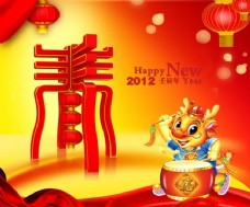 2012龙年迎春接福PSD素材