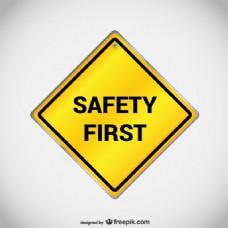 安全第一符号向量