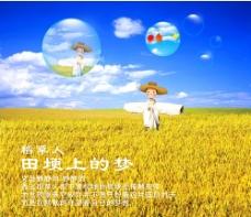 稻草人宣传画图片