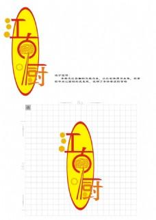 江南小厨logo2