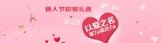 粉色可爱淘宝天猫大全屏首页海报图片